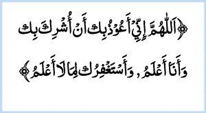 Doa Berlindung Dari Syirik