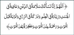 Doa Mohon Keselamatan Kebaikan Dunia Akhirat