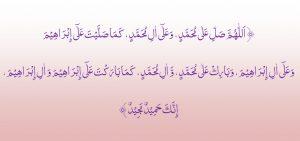 Bacaan Shalawat
