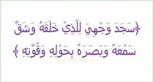 doa sujud tilawah