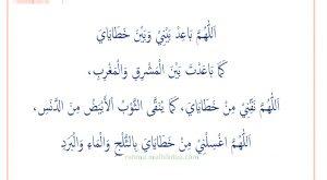Inilah Bacaan Doa Iftitah Dalam Sholat