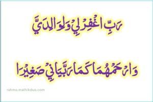 doa kepada orang tua